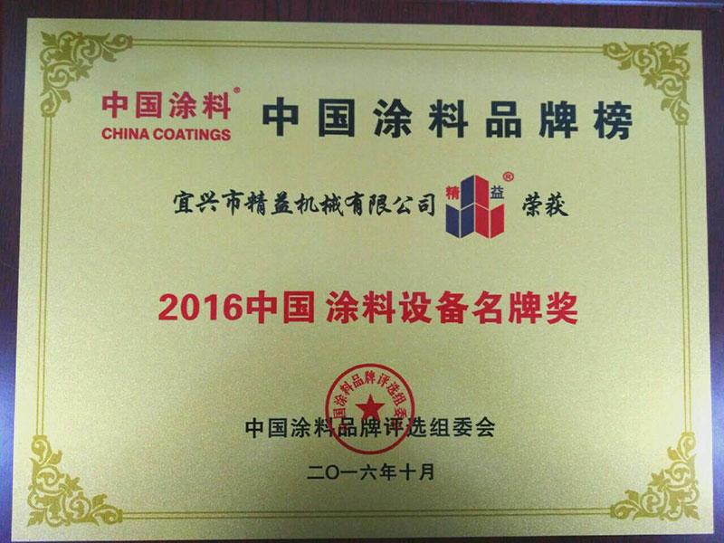 热烈祝贺天博棋牌苹果版机械再次荣获 2016中国涂料设备名牌奖